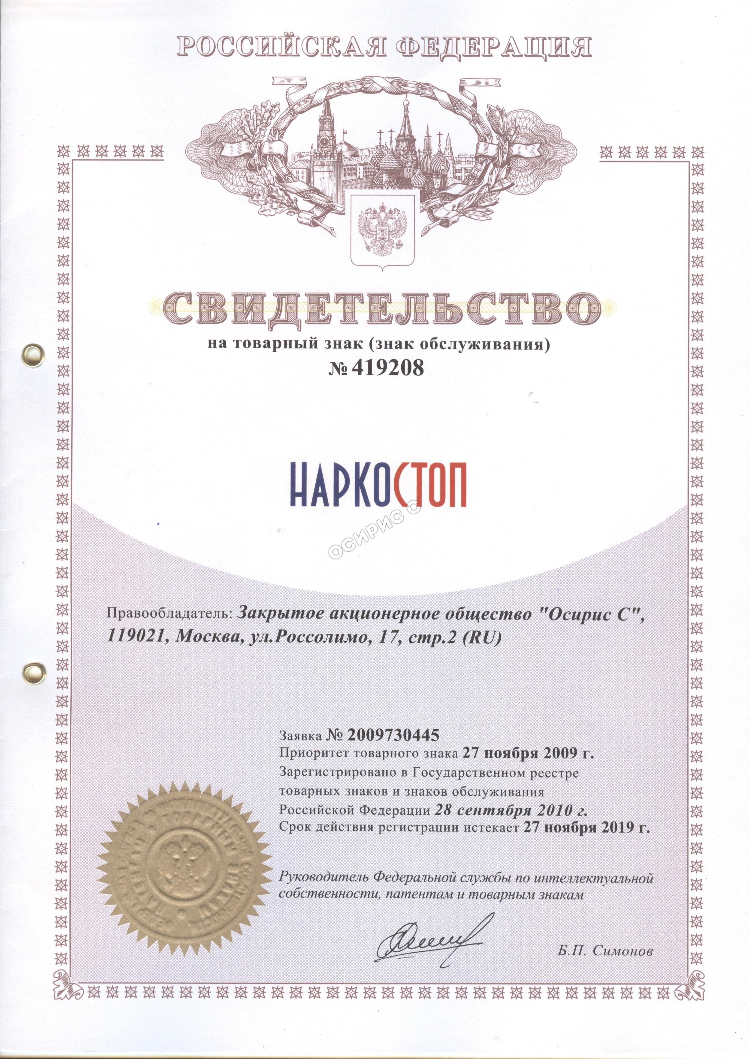 narkostop-tz